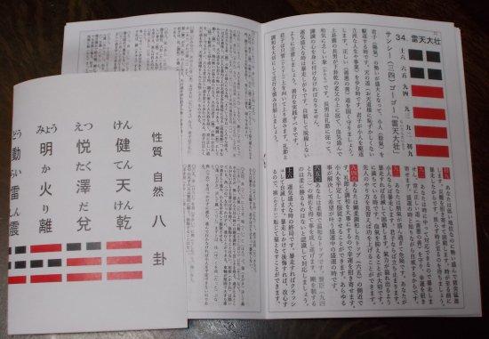 オンライン易経・易占い入門講座(毎月2回開講)