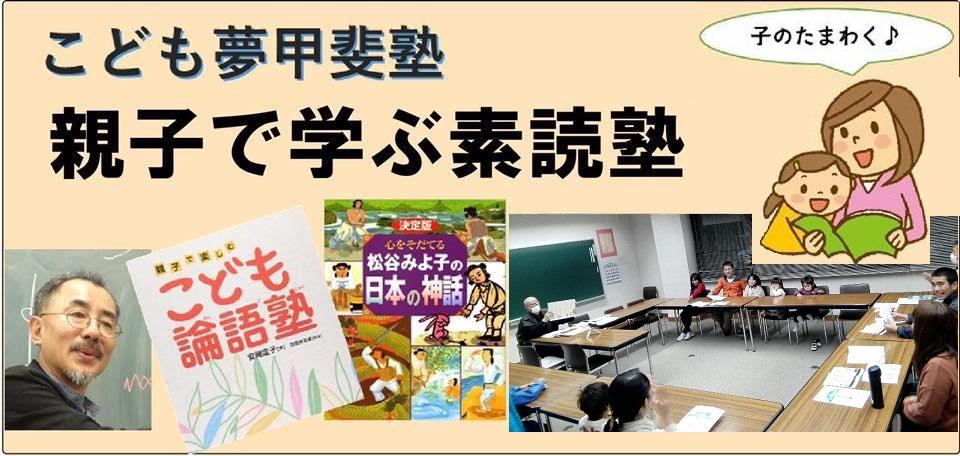 親子で素読塾(オンライン)