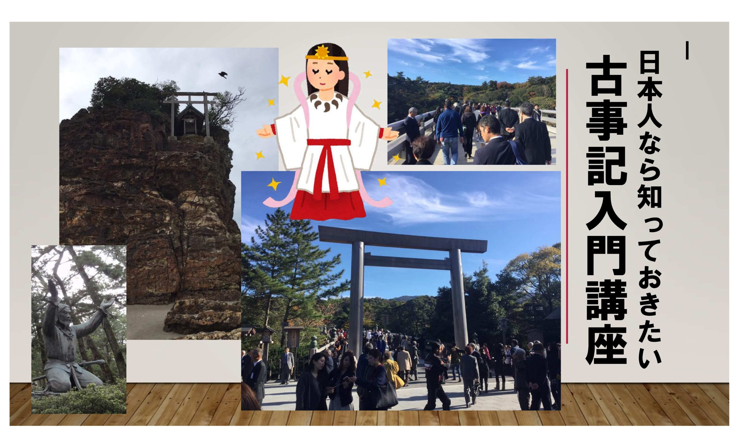 マンガで学ぶ「古事記入門」(無料体験あり)【山梨文化学園】