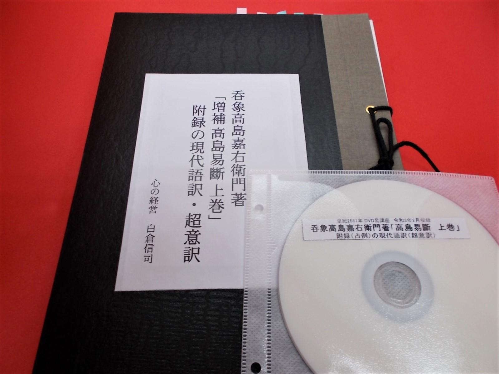 「増補 高島易斷 上巻」附録の現代語訳(超意訳)