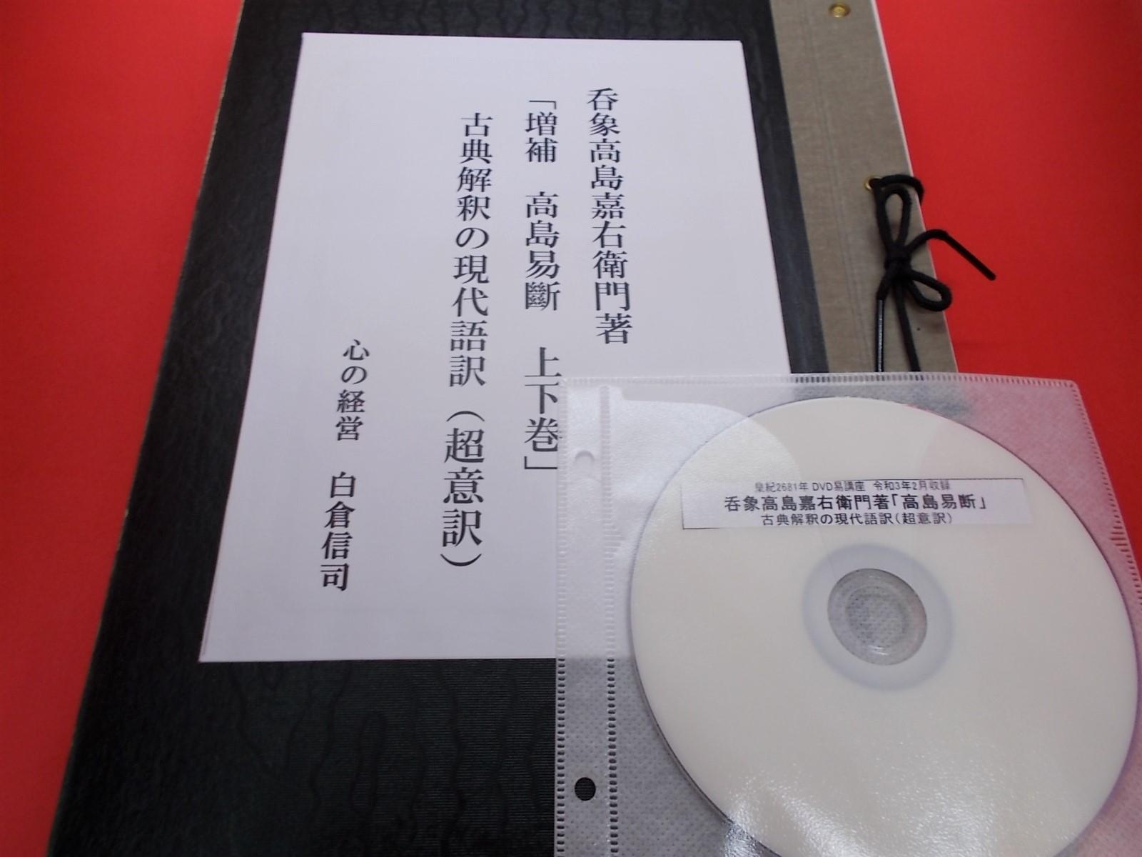 「増補 高島易斷 上下巻」古典解釈の現代語訳(超意訳)